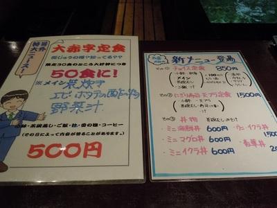 02 海陽亭 メニュー.JPG