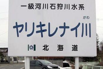 ヤリキレナイ川.jpg