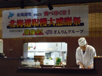 海陽亭 板場 - コピー.JPG
