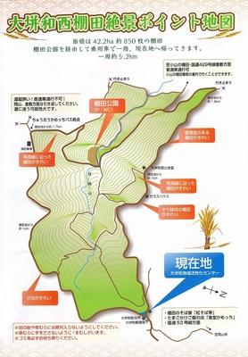 美咲町・大垪和 棚田案内図.jpg