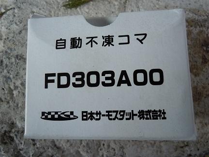 自動不凍コマ 箱.JPG