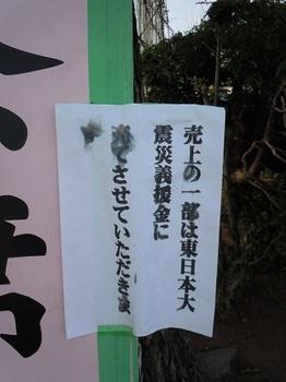 衆楽園 茶席案内 被災地義援金.JPG