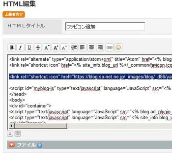HTML編集2.jpg