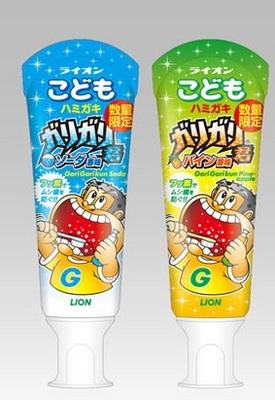 garigari-kun.jpg